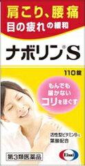 腰痛、肩こり、目の疲れの緩和ナボリンS110錠【第3類医薬品】