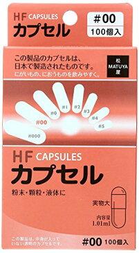 【松屋】HFカプセル サイズ00号 100Pキヨーレオピン/レオピンファイブ のカプセルにも!【コンビニ受取対応商品】
