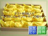 ご贈答用・なつかしの レモンケーキ20個セット【御礼】 【御祝】 【御供え】 【小分け】 【内祝】 【7名以上向け】 【お使い物】 【あす楽対応_関東】