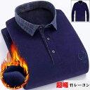 メンズ 暖か 裏ボア 長袖 トップス 男性 長袖tシャツ 竹...