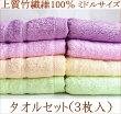 【抗菌タオル】竹繊維ミドルサイズタオル3枚セット(プチ福袋)
