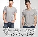 V字ネック クルーネック Tシャツ 95%竹繊維 メンズ 抗...