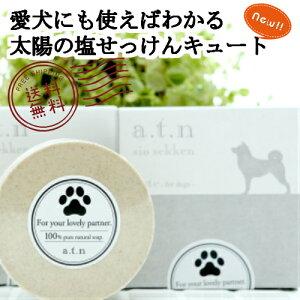犬の為の無添加 塩石鹸です。犬の皮膚や毛並みのことを考えたプレミアム石鹸です。(国産塩 石...