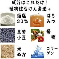成分はこれだけ!植物性石鹸素地、海塩30%、黒紫小豆、米ぬか、はちみつ、椿粉、コラーゲン