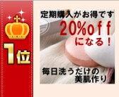 【送料無料】石鹸 定期購入なら20%off 固形石鹸 【使えばわかる 太陽の塩せっけん】アトピーの方が開発した塩石鹸です。乾燥肌、ニキビ、加齢臭ケア、角質ケア