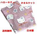 ハローキティタオルケット 送料無料 日本製 キティーちゃん タオルケット キャラクター シングルサイズ 140x190cm マイヤータオルケット、 国産