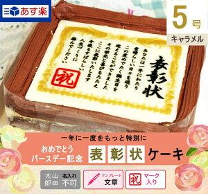 【5号サイズ・キャラメルクリーム味】即納OKバースデーケーキ【平日正午までのご注文で最短当日発送可能】