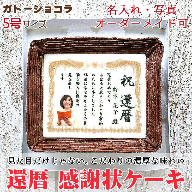 シリアルマミー『還暦感謝状ケーキ』