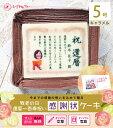 還暦〜百寿 プレゼント ケーキ 写真プリント 名入れ【4〜5号サイズ キャラメルクリー