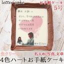 お手紙ケーキ 4〜5号サイズ 生クリーム味 写真 オリジナル文 メッセージ 名入れ / 誕