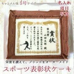 スポーツ 賞状ケーキ