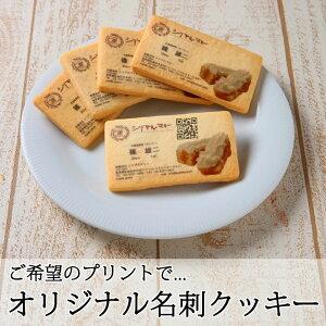 名刺 クッキー【1枚から注文可能】ギフト 洋菓子 印刷 作成 型 オリジナル 名入れ メッセージ