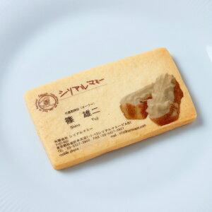 名刺クッキー【1枚から注文可能】