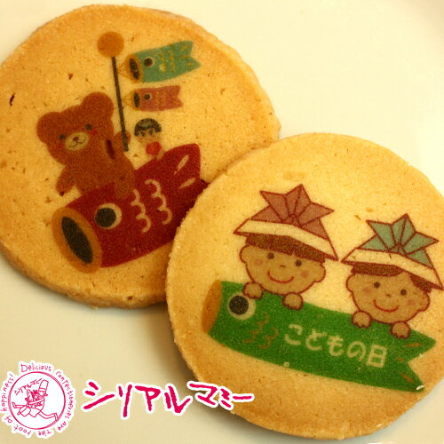Cookie kodomo cart