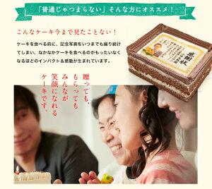 《送料無料》【10号サイズ・キャラメル味】テンプレート文・写真無しお誕生日表彰状ケーキ【gourmet0425】