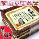 【送料無料】10号サイズ キャラメル味 / 母の日 感謝状ケーキ(写真...