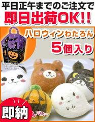 【即納・あす楽】【ハロウィンわたろん】5個入り(ジャックかぼちゃ、オバケ、黒猫、くま、パンダ)【お城BOX入り♪】【楽ギフ_のし宛名】【楽ギフ_メッセ入力】【RCP】
