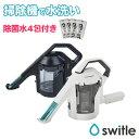 スイトル 掃除機 水洗い 白 黒 スターホワイト ブラック