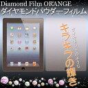 iPad2 専用 保護フィルム ダイヤモンドパウダー クリアオレンジタイプ クリーナークロス付