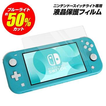 Nintendo Switch Lite ガラスフィルム ブルーライトカット 任天堂 スイッチ ライト フィルム 画面 液晶保護フィルム 強化ガラス 画面保護 シート シール スクリーンガード
