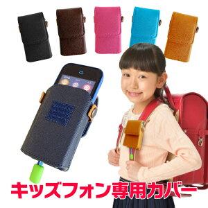 マモリーノ5 マモリーノ4 マモリーノ3 ケース ランドセル F-03J カバー mamorino3 mamorino4 ZTF32 701ZT ランドセルカバー まもりーの ソフト au ジュニアケータイ docomo キッズケータイ キッズフォン ソフトバンク みまもりケータイ セコムみまもりホン