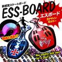 エスボード (essボード おもちゃ スケボー スケート タイヤ ボード 光 小学生 男の子 女の子 子供 大人 誕生日 ギフト プレゼント 送料無料 ドラゴン ドクロ クロス)