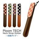 プルームテック ケース ホルダー プルームテックケース プルーム テック Ploom Tech Pl...