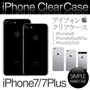 iPhone7ケース iPhone7Plus iPhoneSE iPhone6s iPhone6sPlus iPhone6 iPhone6Plus iPhone5s 透明 クリア ハード ケース カバー (アイフォン7 アイフォンSE アイフォン6 携帯ケース ケータイカバー ケータイケース)
