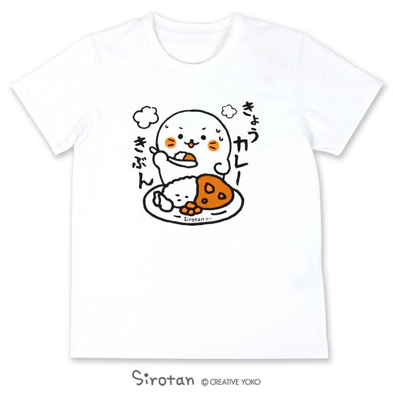 しろたん Tシャツ 半袖 きょうカレーきぶん柄Tシャツ ユニセックス サイズ S M L XLレディース メンズ キャラクター 男女兼用 マザーガーデン