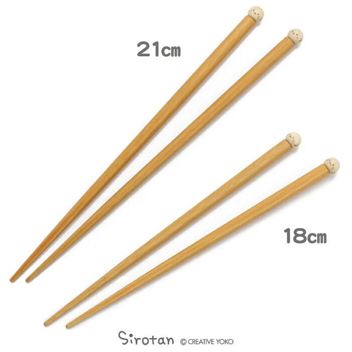 しろたん 玉箸 18cm/21cm 日本製木製箸 子供 キッズ 女性 はし マザーガーデン 【メール便可】