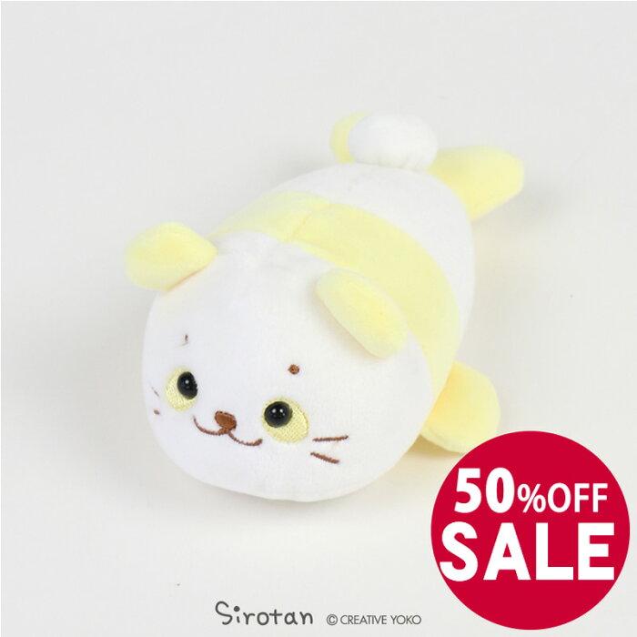 ☆SALE 50%OFF セール☆しろたん カラフルパンダたん 黄色 ちびマスコット 16cmあざらし アザラシ ぬいぐるみ
