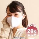 洗える ウレタン マスク【20枚入り】 白 立体 マスク レ