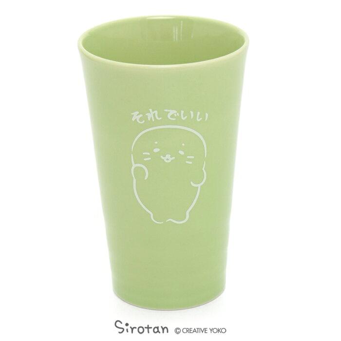 しろたん タンブラー 陶器 グラス「それでいい」柄 日本製日本製 陶器ざらし アザラシ かわいい キャラクター タンブラー コップ グラス プレゼント マザーガーデン