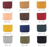 シルハのミニ財布カラーバリエーション