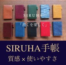 ポケットサイズ(ミニ6穴)の赤いシステム手帳
