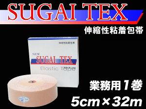 ◆健康・美容◆店舗用品◆テーピング◆スガイテックス◆整骨院・整体◆ST-001◆