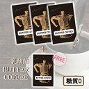 【1個無料お得3個セット】糖質0 粉末 インスタント バター...