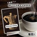 SALE【送料無料】糖質0 粉末 インスタント バターコーヒ...