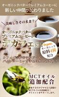 ※お買い得※【メール便送料無料】2個以上購入でおまけ付!デカフェオーガニックバタープレミアムコーヒー/バターコーヒー/コーヒーバター/ダイエット/痩せる/コーヒー/buttercoffee/完全無欠/朝食/置き換え/シリコンバレー/デカフェ