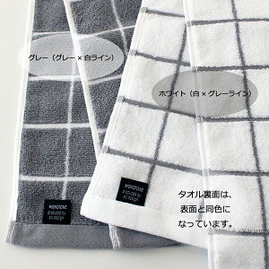 タオル【グレー】グラフチェック柄フェイスタオル