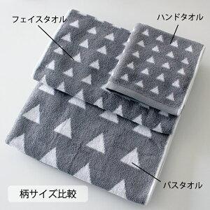 【グレー】トライアングルバスタオル