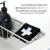 【白黒】Wash Wash アクリルたわし クロス