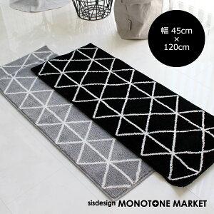 [キッチンマット北欧]【白黒】ラインダイヤモンドキッチンマット45cm×120cm【インテリア雑貨モノトーン/モノクロ】