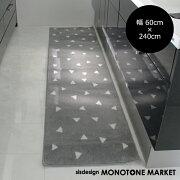 キッチン ランダム トライアングル インテリア モノトーン モノクロ
