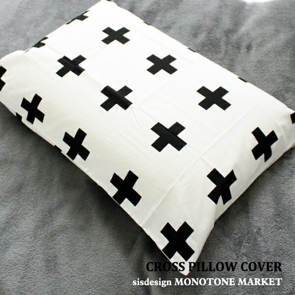 白黒 ピローカバー 【白黒】クロス ピローカバー