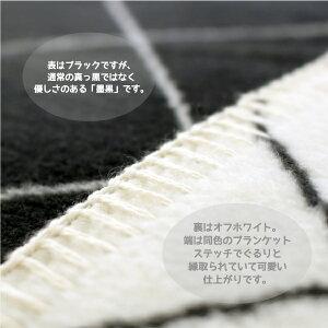 【白黒】バイヤスグラフチェックコットンブランケットブラック/ハーフサイズ
