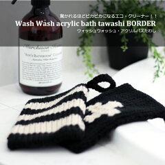 【BLACK&WHITE BORDER DESIGN】北欧 モノトーン 白黒 シマシマ ストライプ ボーダー【白黒】Was...