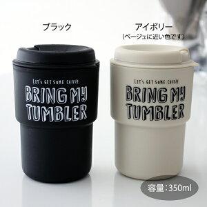 【白黒】BRINGMYTUMBLER
