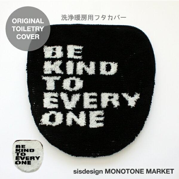 トイレ フタカバー 【白黒】BE KINDトイレフタカバー(温水洗浄タイプ)