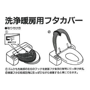 【グレー】クラウド柄トイレフタカバー(温水洗浄タイプ)